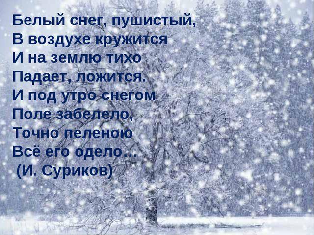 Белый снег, пушистый, В воздухе кружится И на землю тихо Падает, ложится. И...
