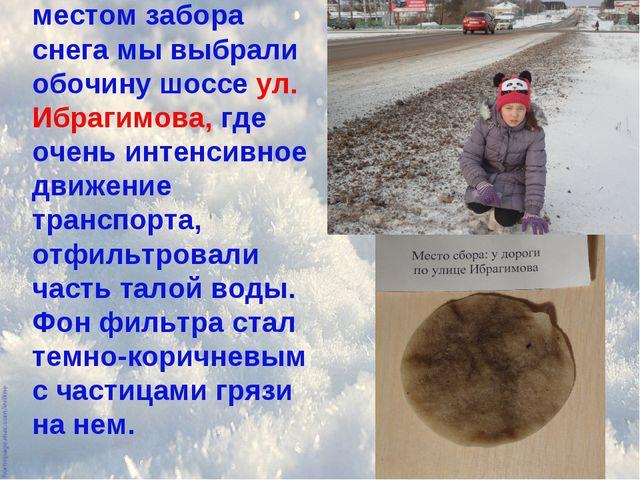 Следующим местом забора снега мы выбрали обочину шоссе ул. Ибрагимова, где оч...