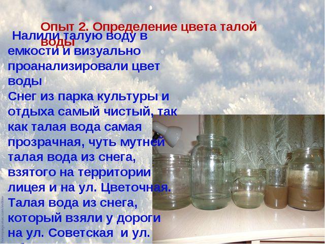 Опыт 2. Определение цвета талой воды Налили талую воду в емкости и визуально...