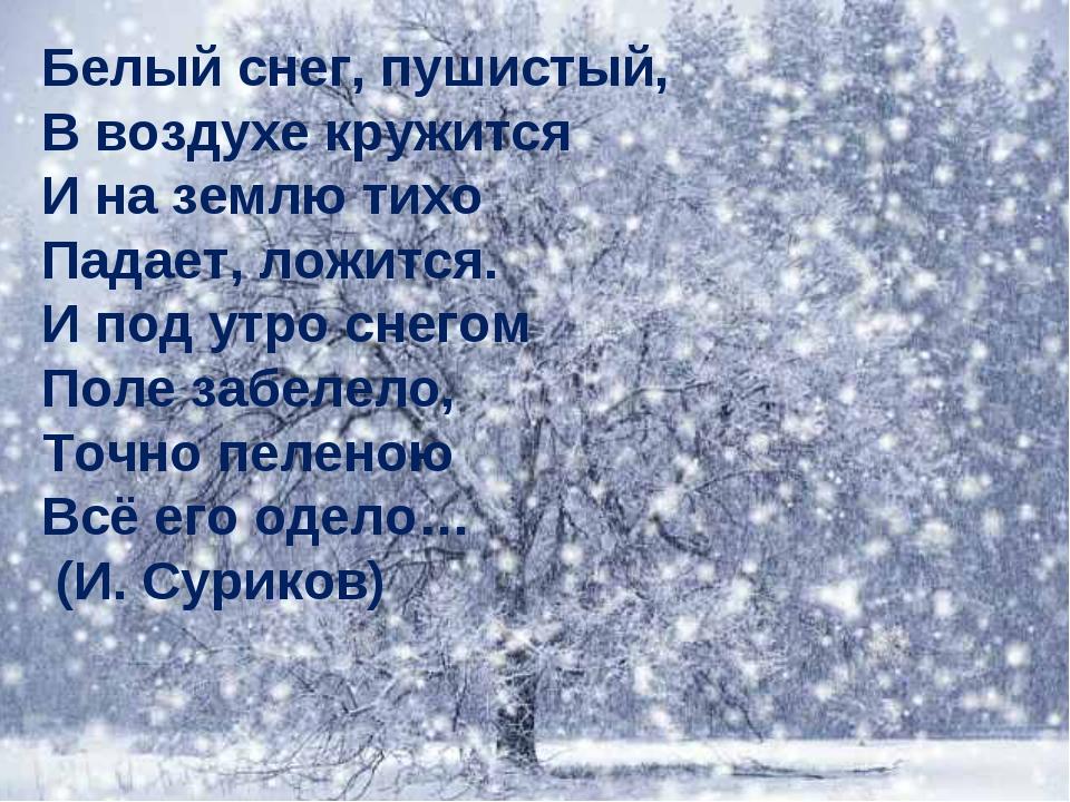 картинка стих снег название театр