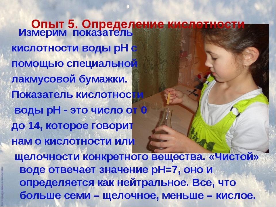 Опыт 5. Определение кислотности Измерим показатель кислотности воды рН с помо...