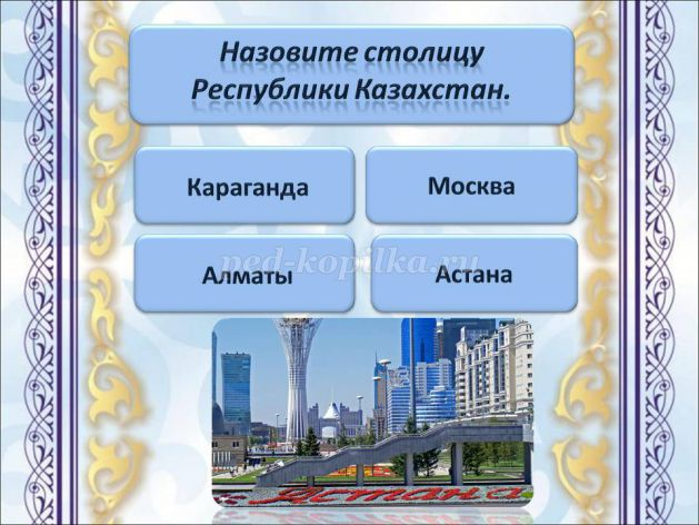 http://ped-kopilka.ru/upload/blogs/25978_591135c187adf946d14555bbcc38aae0.jpg.jpg