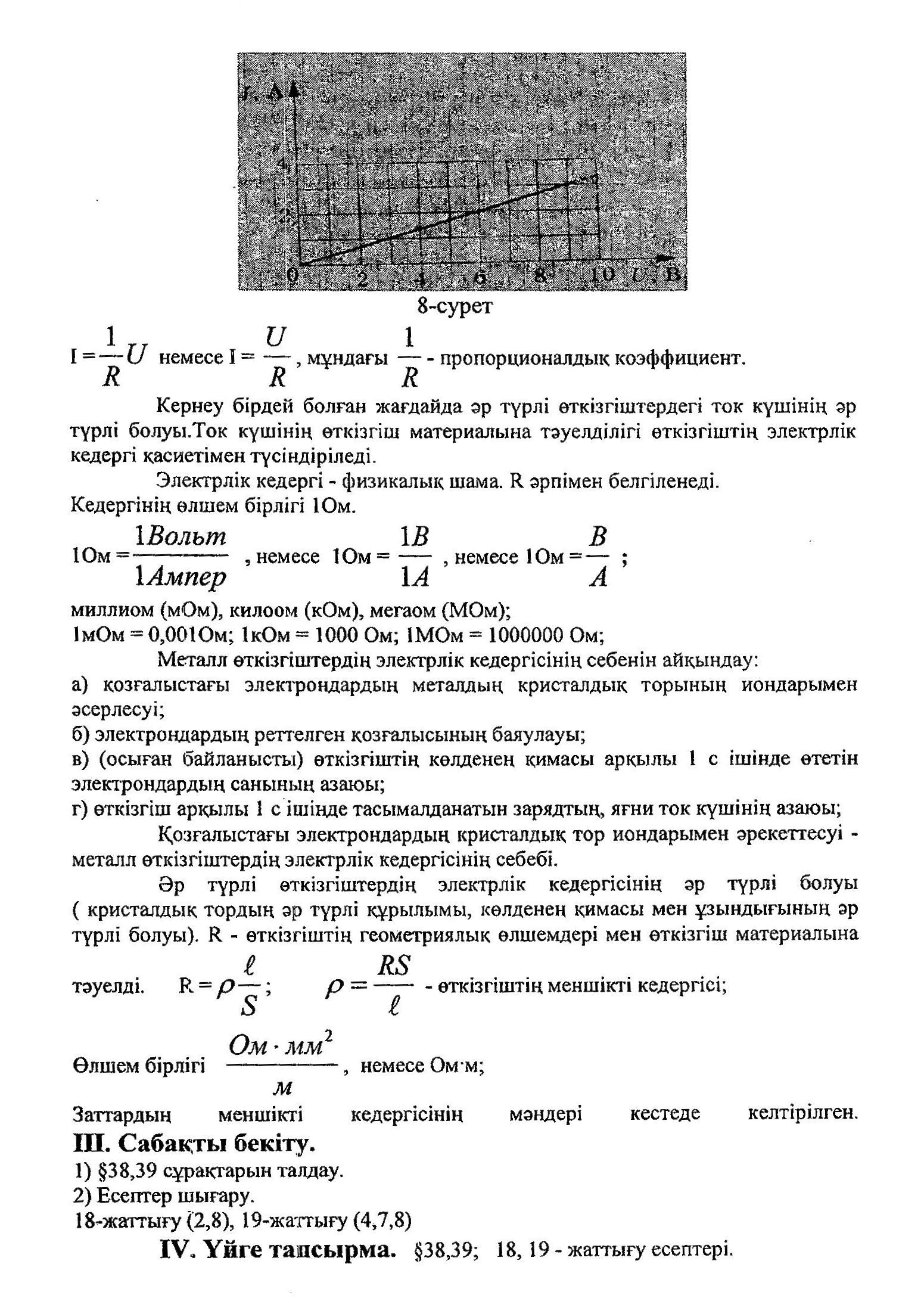 C:\Documents and Settings\Арайлым\Рабочий стол\8 class\Новая папка\45.jpg