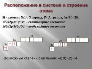 Si - элемент №14, 3 период, IV А группа, Ar(Si)=28. 1s22s22p63s23p23d0 – стац