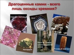 Розовый аметист Агат Ваза из оникса (разновидности агата) Халцедон Аметист ли