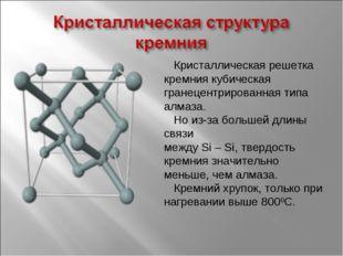 Кристаллическая решетка кремния кубическая гранецентрированная типа алмаза.