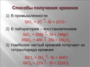 В лаборатории – восстановлением SiO2 + 2C → Si + 2CO↑ SiO2 + 2Mg → Si + 2MgO