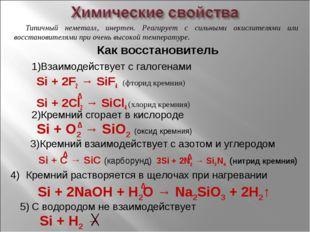 Si + 2F2 → SiF4 (фторид кремния) Si + 2Cl2 → SiCl4 (хлорид кремния) Типичный