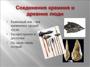 Каменный век – век кремневых орудий труда Распространен и доступен На сколе о