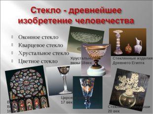 Оконное стекло Кварцевое стекло Хрустальное стекло Цветное стекло Стеклянные