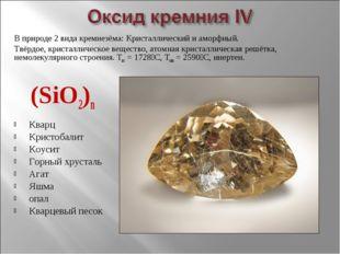 (SiO2)n Кварц Кристобалит Коусит Горный хрусталь Агат Яшма опал Кварцевый пес