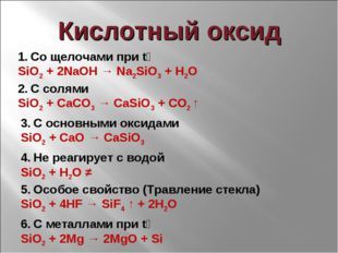 Со щелочами при t⁰ SiO2 + 2NaOH → Na2SiO3 + H2O С солями SiO2 + CaCO3 → CaSiO