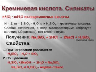 nSiO2 ∙ mH2O поликремниевые кислоты N = 1, m = 1 SiO2 ∙ H2O или H2SiO3 – крем