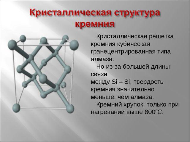 Кристаллическая решетка кремния кубическая гранецентрированная типа алмаза....