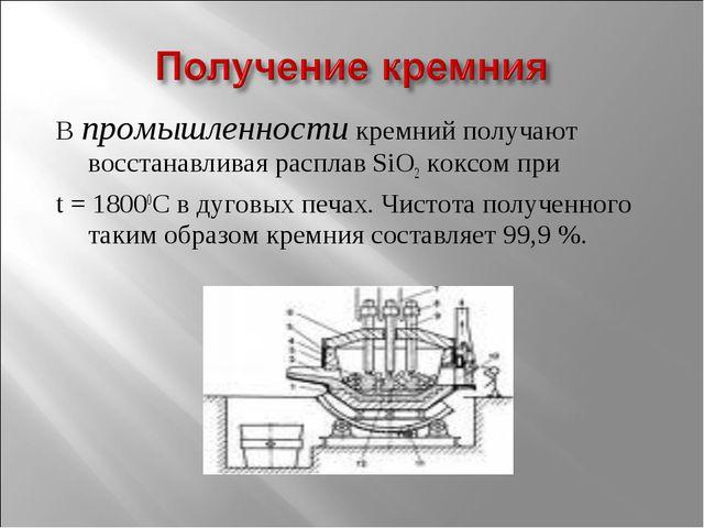 В промышленности кремний получают восстанавливая расплав SiO2 коксом при t =...