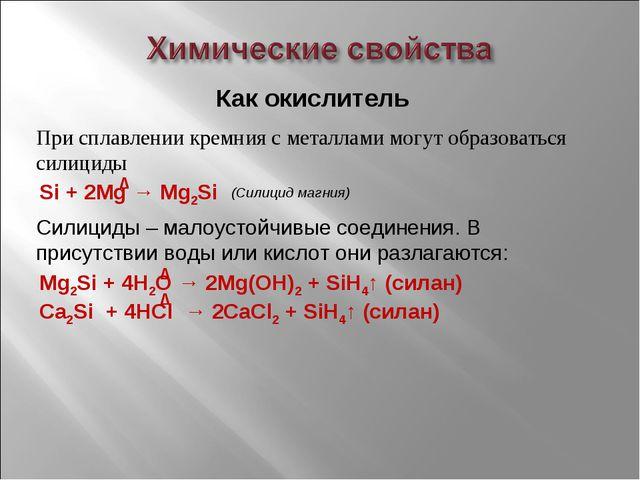 При сплавлении кремния с металлами могут образоваться силициды Как окислитель...
