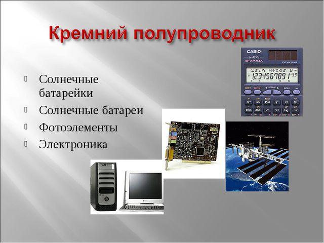 Солнечные батарейки Солнечные батареи Фотоэлементы Электроника