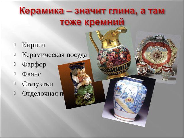 Кирпич Керамическая посуда Фарфор Фаянс Статуэтки Отделочная плитка