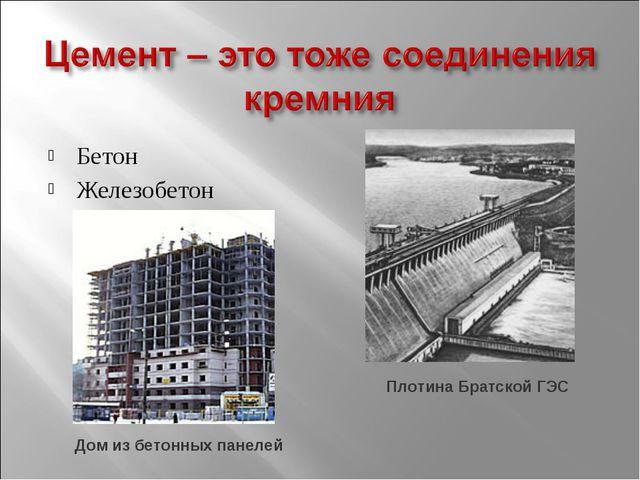 Бетон Железобетон Дом из бетонных панелей Плотина Братской ГЭС