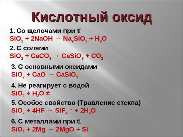 Со щелочами при t⁰ SiO2 + 2NaOH → Na2SiO3 + H2O С солями SiO2 + CaCO3 → CaSiO...