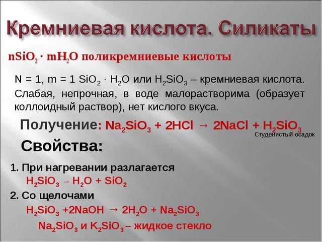 nSiO2 ∙ mH2O поликремниевые кислоты N = 1, m = 1 SiO2 ∙ H2O или H2SiO3 – крем...