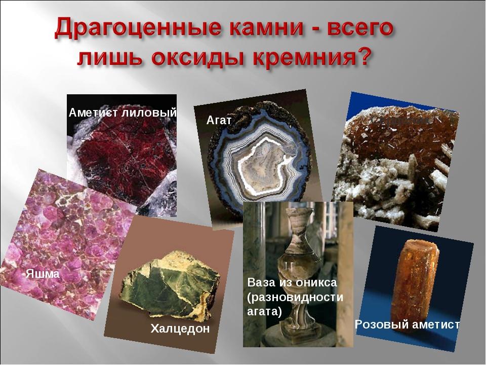 Розовый аметист Агат Ваза из оникса (разновидности агата) Халцедон Аметист ли...