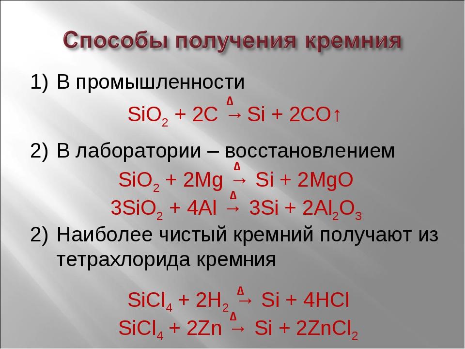 В лаборатории – восстановлением SiO2 + 2C → Si + 2CO↑ SiO2 + 2Mg → Si + 2MgO...