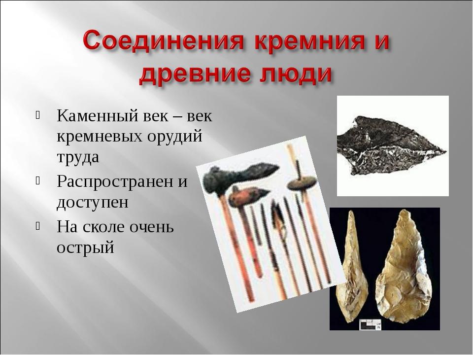 Каменный век – век кремневых орудий труда Распространен и доступен На сколе о...