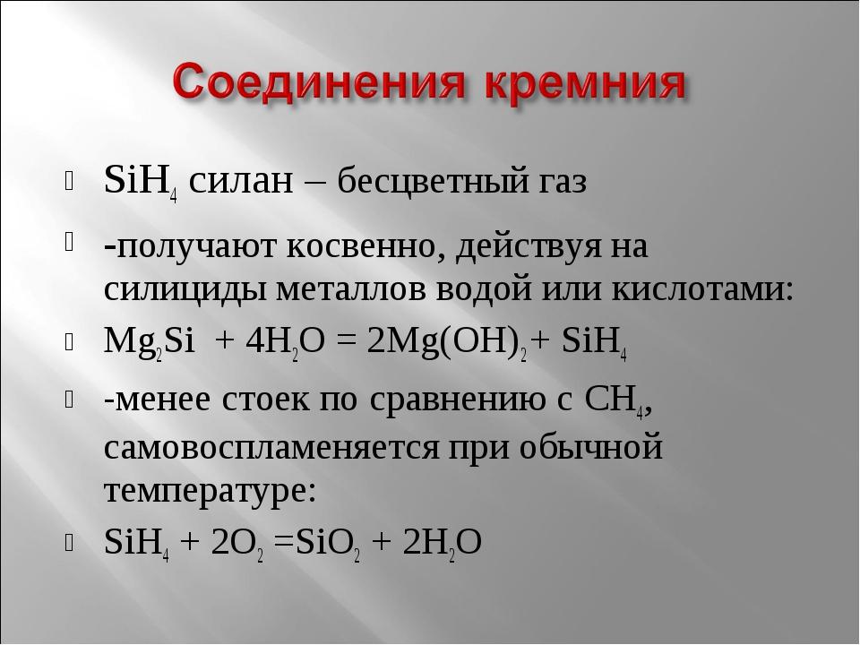 SiH4 силан – бесцветный газ -получают косвенно, действуя на силициды металлов...