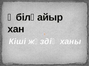 Кіші жүздің ханы Әбілқайыр хан