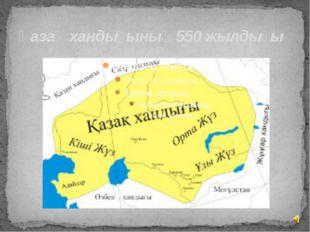 Қазақ хандығының 550 жылдығы