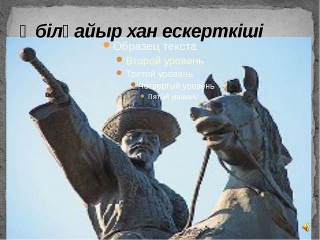 Әбілқайыр хан ескерткіші