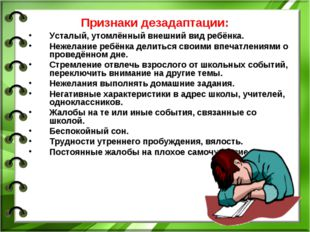 Признаки дезадаптации: Усталый, утомлённый внешний вид ребёнка. Нежелание реб