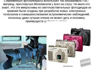 Современные фотоаппараты используют так называемую ПЗС-матрицу, пресловутые М