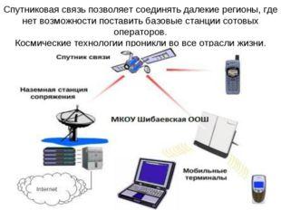 Спутниковая связь позволяет соединять далекие регионы, где нет возможности по