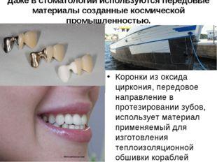 Даже в стоматологии используются передовые материалы созданные космической пр