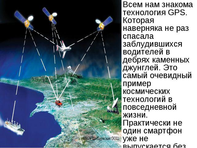 Всем нам знакома технология GPS. Которая наверняка не раз спасала заблудивших...