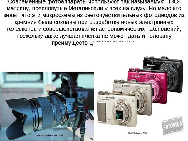 Современные фотоаппараты используют так называемую ПЗС-матрицу, пресловутые М...
