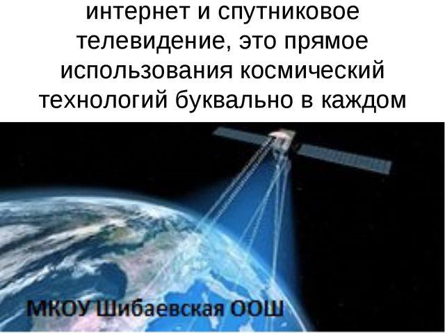 Современный широкополосный интернет и спутниковое телевидение, это прямое исп...