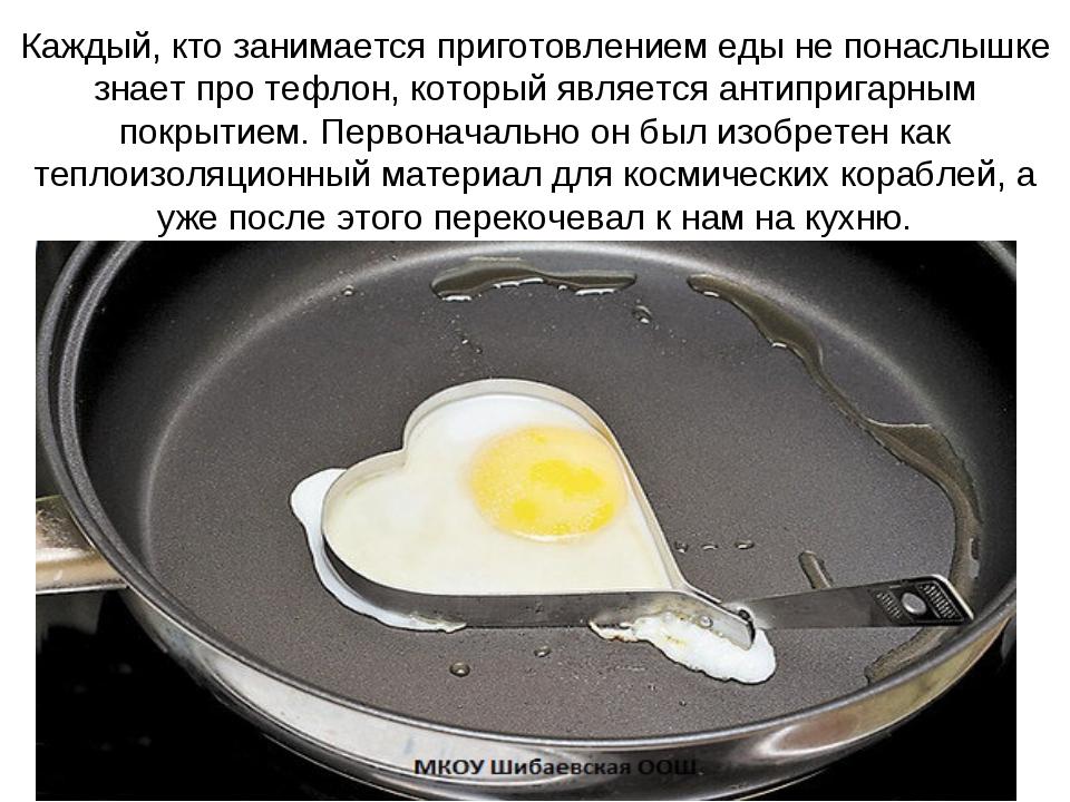 Каждый, кто занимается приготовлением еды не понаслышке знает про тефлон, кот...
