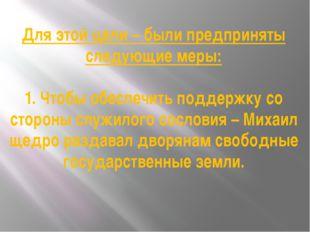 Для этой цели – были предприняты следующие меры: 1. Чтобы обеспечить поддержк