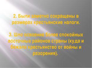 2. Были заметно сокращены в размерах крестьянские налоги. 3. Шло освоение бол