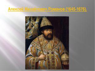 Алексей Михайлович Романов (1645-1676).