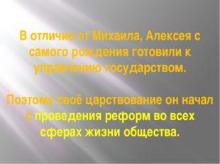 В отличие от Михаила, Алексея с самого рождения готовили к управлению государ