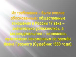 Их требования – были вполне обоснованные: общественные отношения в России 17