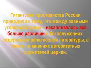 Гигантские пространства России приводили к тому, что между разными уголками с
