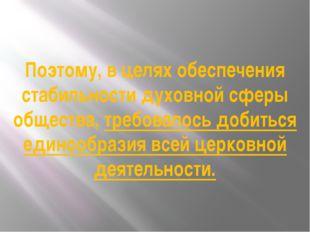 Поэтому, в целях обеспечения стабильности духовной сферы общества, требовалос