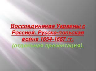 Воссоединение Украины с Россией. Русско-польская война 1654-1667 гг. (отдельн