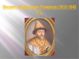 Михаил Фёдорович Романов (1613-1645 гг.).