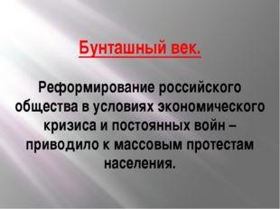 Бунташный век. Реформирование российского общества в условиях экономического